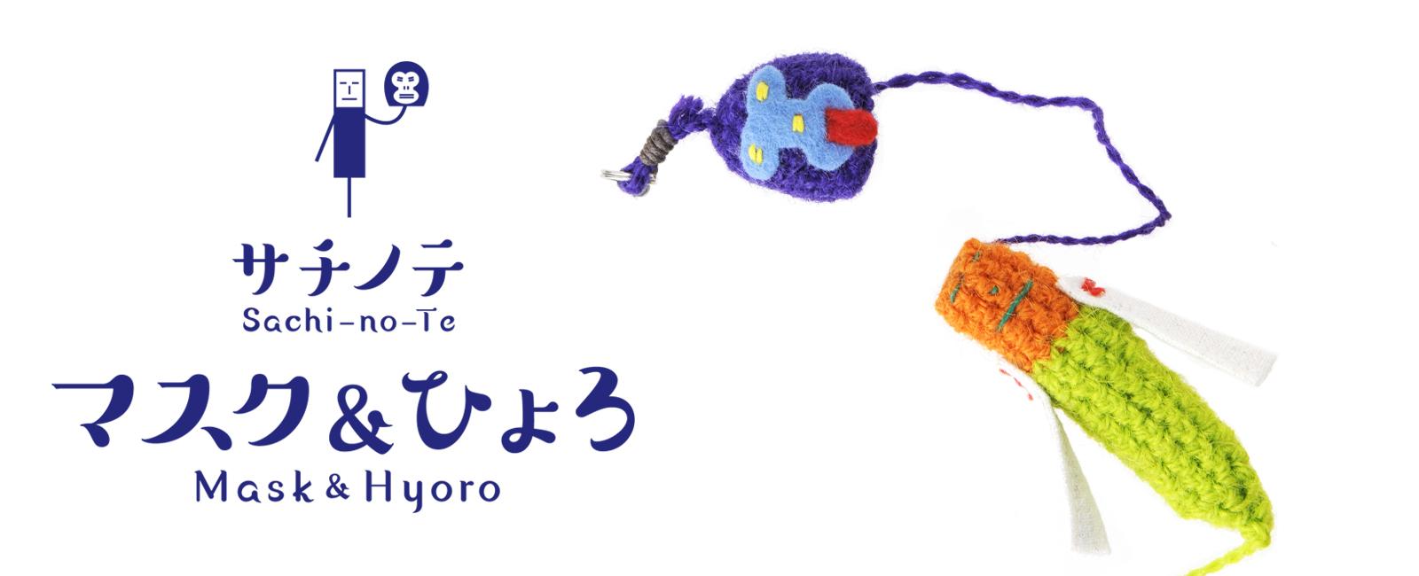 マスク&ひょろ